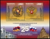 ARMENIA - Scott NEW ISSUE 25th Anniv. Diplomatic Relations with Russia Souvenir Sheet (1)  Another stamp from Herrick Stamp Company