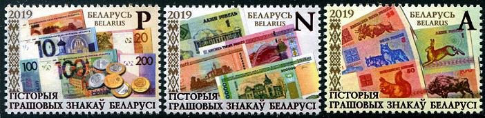 BELARUS - Banknotes with Red Foil (3)