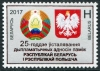 BELARUS - Scott NEW ISSUE Diplomatic Relations with Poland (Red Foil) (1)  Another stamp from Herrick Stamp Company