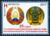 BELARUS - Diplomatic Relations with Kazakhstan Joint Issue (1)