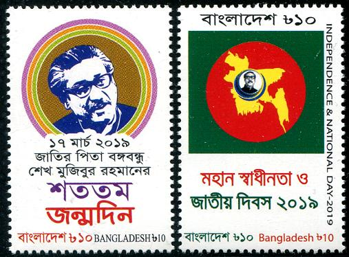 BANGLADESH - Independence & National Day/Mujibur Rahman (2)