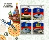 BENIN - Scott NEW ISSUES Russia 2018 World Cup Soccer Stadiums Sheetlet II of 4 Different (P/3 @ Face) (1)  Another stamp from Herrick Stamp Company