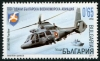 BULGARIA - Scott NEW ISSUE Centenary of Naval Aviation (1)  Another stamp from Herrick Stamp Company