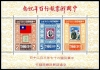 CHINA-TAIWAN - Scott 2089A 1978 Wholesale Lot of 8 S/Ss.  Another stamp from Herrick Stamp Company