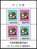 CHINA-TAIWAN - Scott 2566A New Year Wholesale Lot of 6 S/Ss.