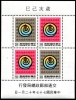 CHINA-TAIWAN - Scott 2665A S. Scott Retail $43.50-1989 Year of the Snake S-S Wholesale Lot of 3 S  Another stamp from Herrick Stamp Company