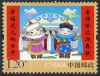 CHINA PEOPLES REPUBLIC - Scott NEW ISSUE New Years Greetings 2017 (1)  Another stamp from Herrick Stamp Company