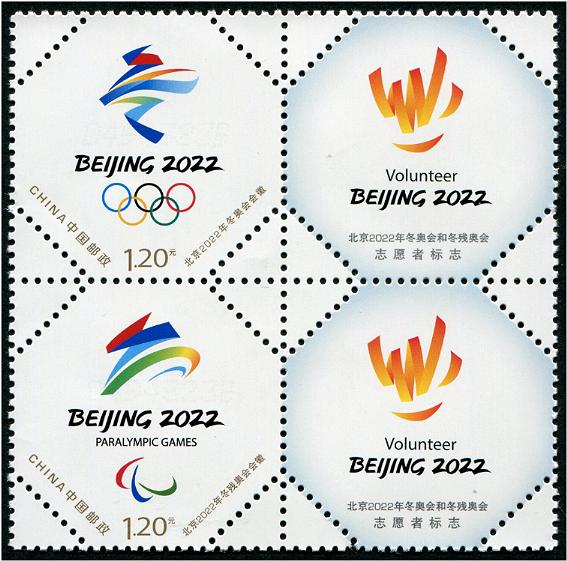 CHINA PEOPLES REPUBLIC - Beijing 2022 Olympics & Paralympics Octagon Shaped Pair with Labels (1)