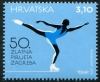 CROATIA - Scott NEW ISSUE Ice Skating (1)  Another stamp from Herrick Stamp Company