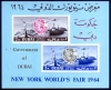 DUBAI - Scott C38A S. Scott Retail $100.00-1964 New York City Worlds Fair Imperf S-S Wholesale Lot. 10 Imperf S  Another stamp from Herrick Stamp Company