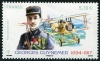FRANCE - Scott NEW ISSUE Georges Guynemer, Aircraft (1)  Another stamp from Herrick Stamp Company