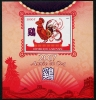 GABON - Scott NEW ISSUE Year of the Rooster Souvenir Sheet (P/3 @ Face) (1)  Another stamp from Herrick Stamp Company