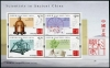 HONG KONG - Scott NEW ISSUE Ancient Chinese Scientists Limited Souvenir Sheet  of 4 Different now with microtext names embedded in stamps (1)  Another stamp from Herrick Stamp Company
