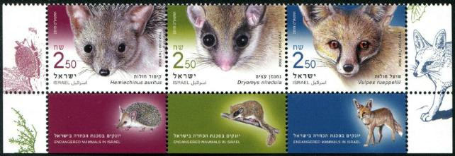 ISRAEL - Endangered Mammals Tabbed Strip of 3 Different (P/3 @ Face) (1)