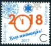KAZAKHSTAN - Scott NEW ISSUE New Years 2018 (1)  Another stamp from Herrick Stamp Company