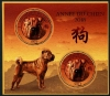 MALI - Year of the Dog Souvenir Sheet with Round Stamps (1)